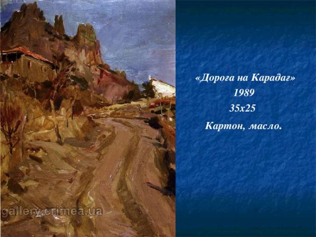 «Дорога на Карадаг» 1989 35х25 Картон, масло .