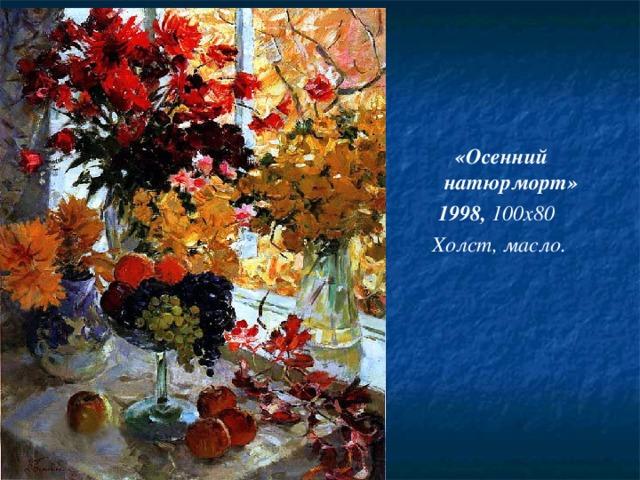 «Осенний натюрморт» 1998, 100х80 Холст, масло.