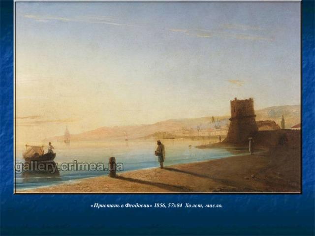 «Пристань в Феодосии» 1856, 57х84 Холст, масло.