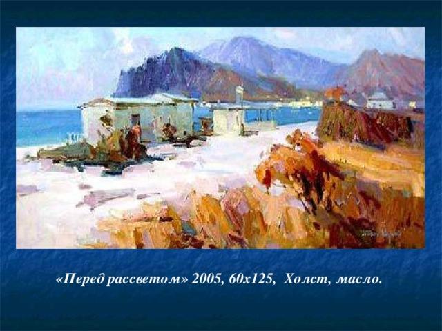 «Перед рассветом» 2005, 60х125, Холст, масло.