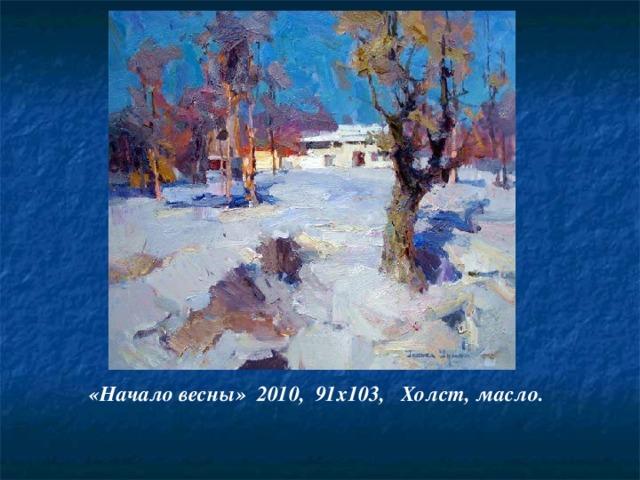 «Начало весны» 2010, 91х103, Холст, масло.