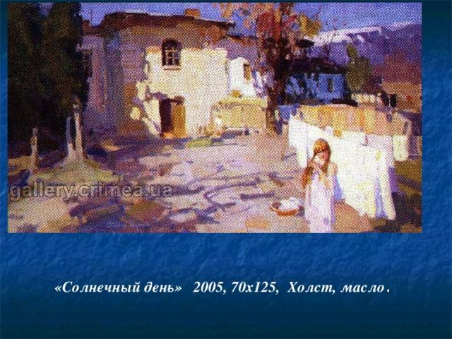 «Солнечный день» 2005, 70х125, Холст, масло
