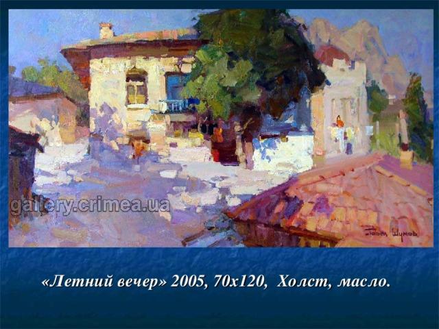 «Летний вечер» 2005, 70х120, Холст, масло.