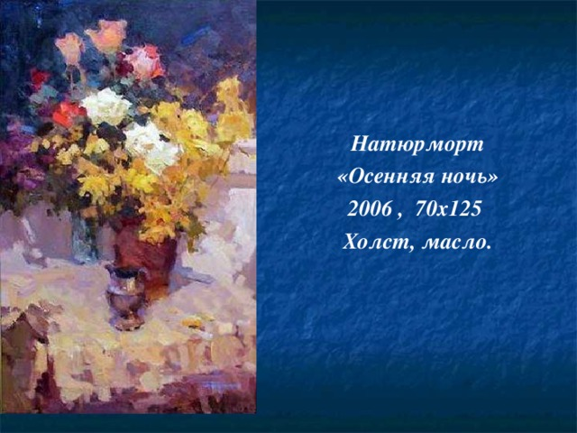 Натюрморт «Осенняя ночь» 2006 , 70х125 Холст, масло.