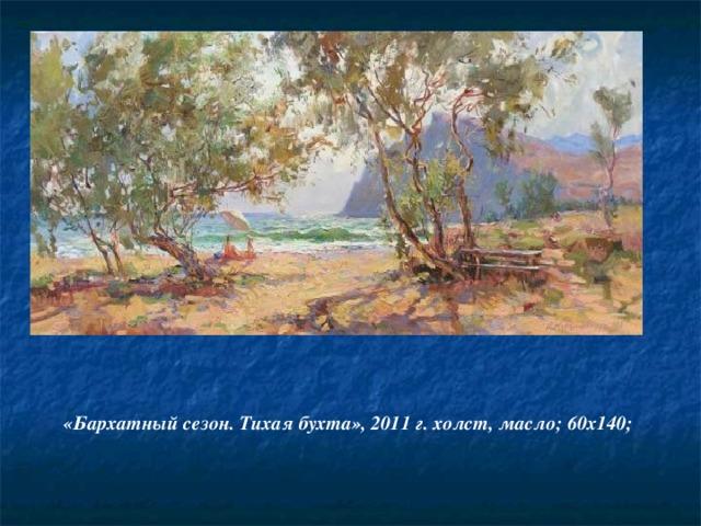 «Бархатный сезон. Тихая бухта», 2011 г. холст, масло; 60х140;