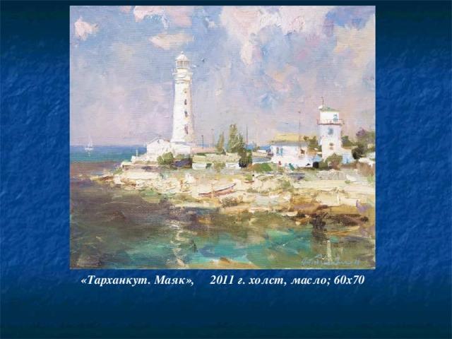 «Тарханкут. Маяк», 2011 г. холст, масло; 60х70
