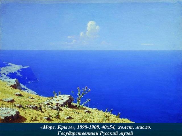 «Море. Крым», 1898-1908, 40x54, холст, масло.  Государственный Русский музей