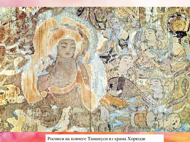 Росписина ковчегеТамамусииз храмаХорюдзи