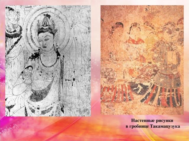 Настенные рисунки в гробнице Такамацузука