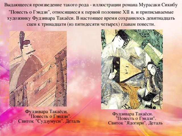 Выдающееся произведение такого рода - иллюстрации романа Мурасаки Сикибу