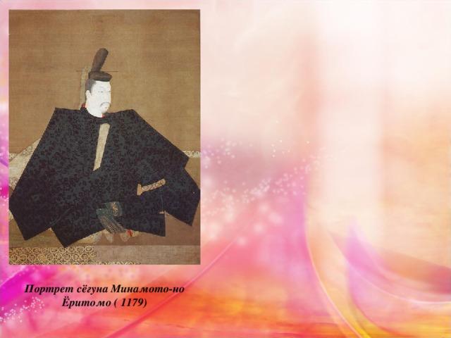 Портрет сёгунаМинамото-но Ёритомо ( 1179)