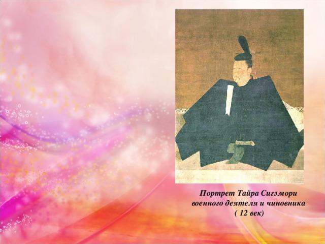 Портрет Тайра Сигэмори военного деятеля и чиновника ( 12 век)