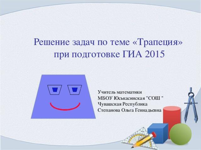 Решение задач гиа 2015 решение задач транспортной логистики