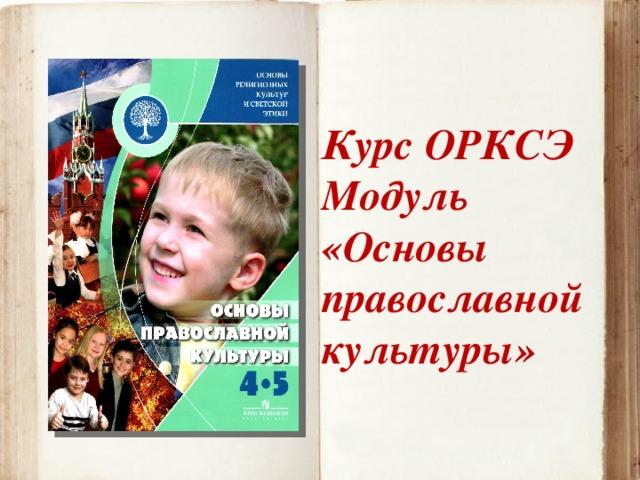 Курс ОРКСЭ  Модуль  «Основы православной культуры»