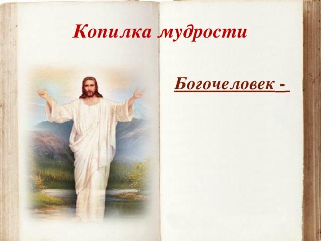 Копилка мудрости Богочеловек -
