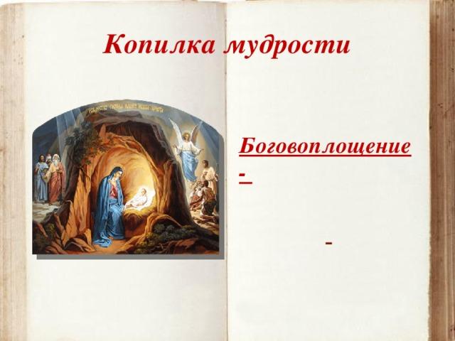 Копилка мудрости Боговоплощение-