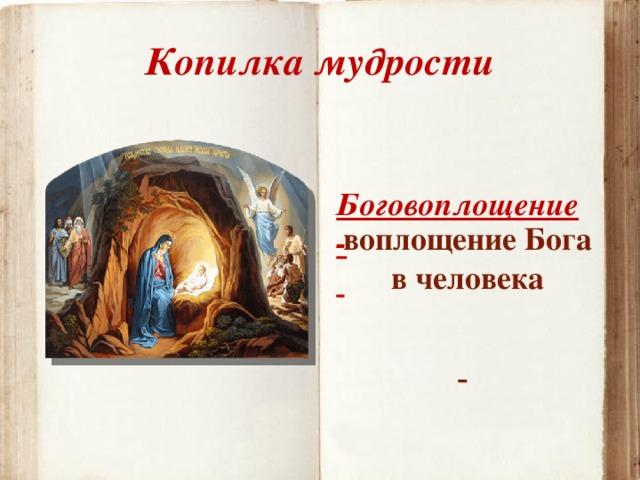 Копилка мудрости Боговоплощение-    воплощение Бога  в человека