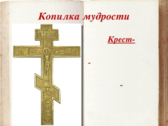 Копилка мудрости Крест-