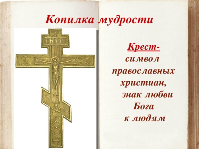 Копилка мудрости Крест- символ православных христиан,  знак любви Бога  к людям