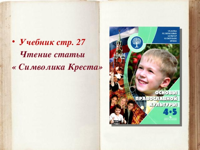 Учебник стр. 27