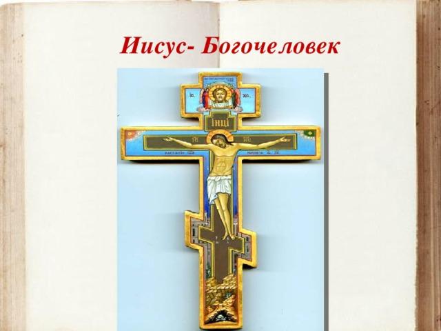 Иисус- Богочеловек