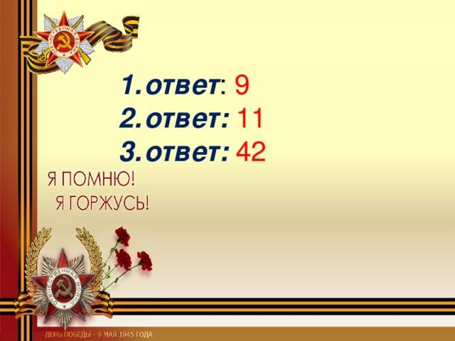 ответ : 9 ответ:  11 ответ:  42