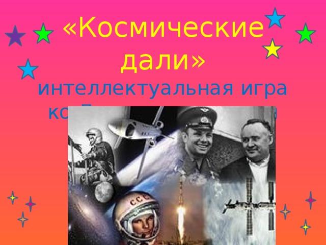 «Космические дали»  интеллектуальная игра  ко Дню космонавтики