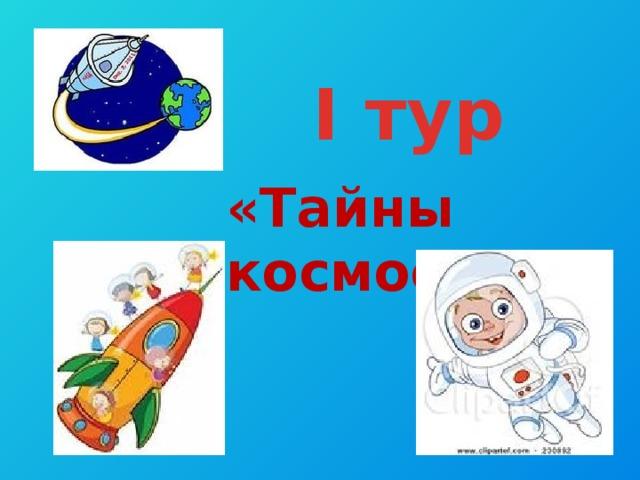 I тур «Тайны космоса»