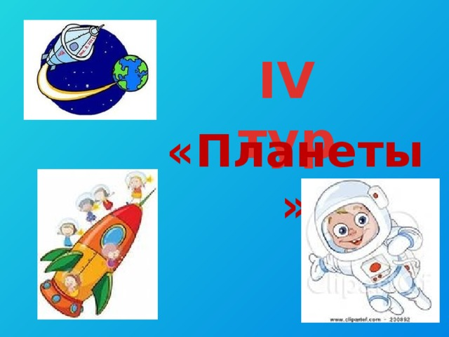 IV тур «Планеты»