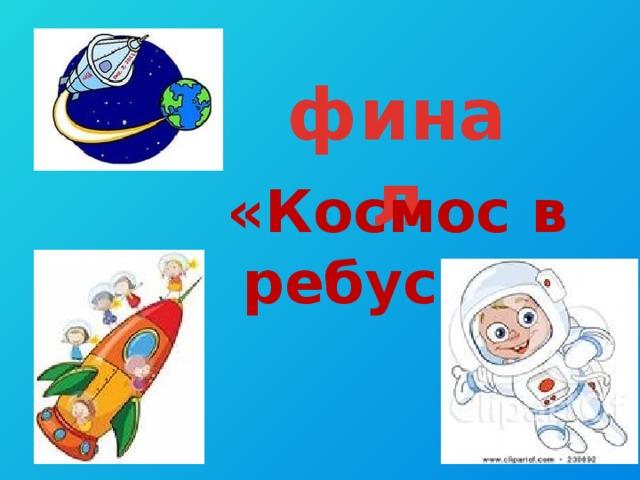 финал «Космос в ребусах»