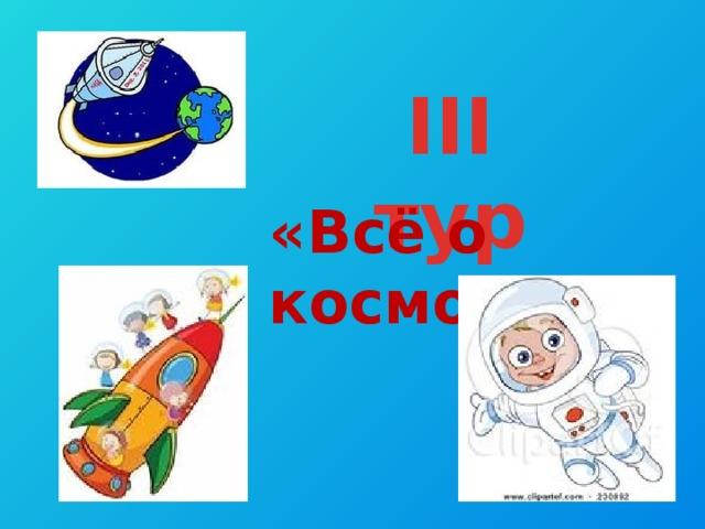 III тур «Всё о космосе»
