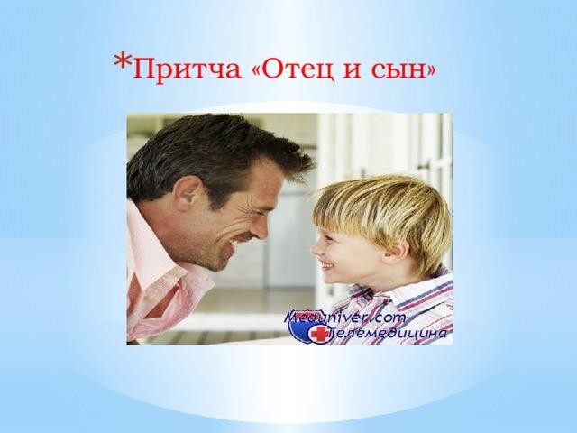 Притча «Отец и сын»