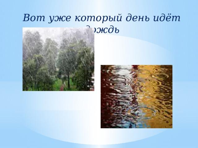 Вот уже который день идёт дождь