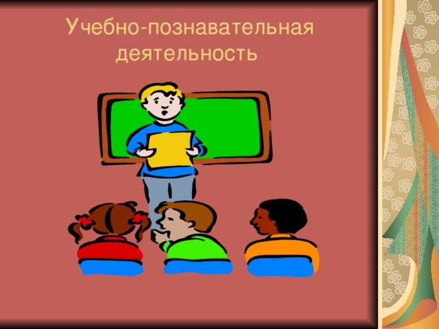 Учебно-познавательная деятельность