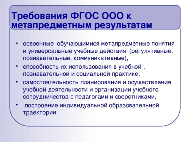Требования ФГОС ООО к метапредметным результатам