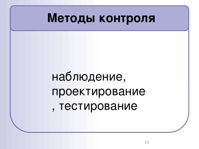 Методы контроля наблюдение, проектирование, тестирование