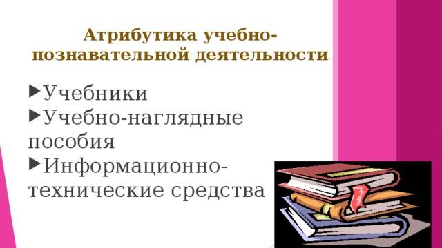 Атрибутика учебно-познавательной деятельности