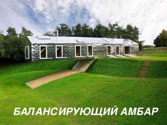 БАЛАНСИРУЮЩИЙ АМБАР