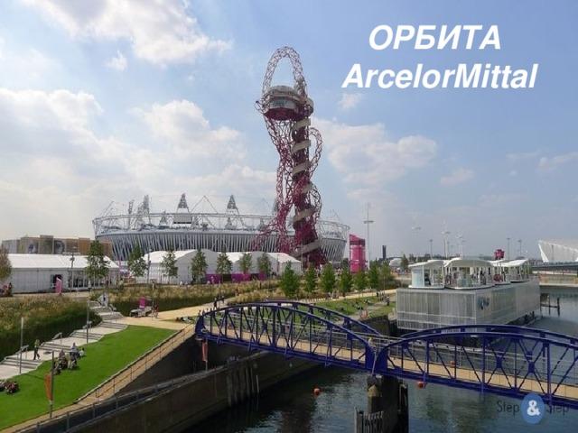 ОРБИТА  ArcelorMittal