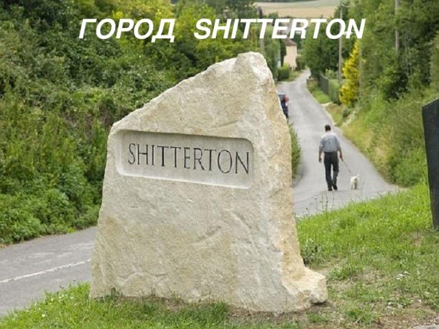 ГОРОД SHITTERTON