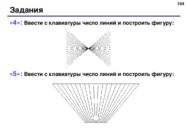 Задания «4»: Ввести с клавиатуры число линий и построить фигуру : «5»: Ввести с клавиатуры число линий и построить фигуру: