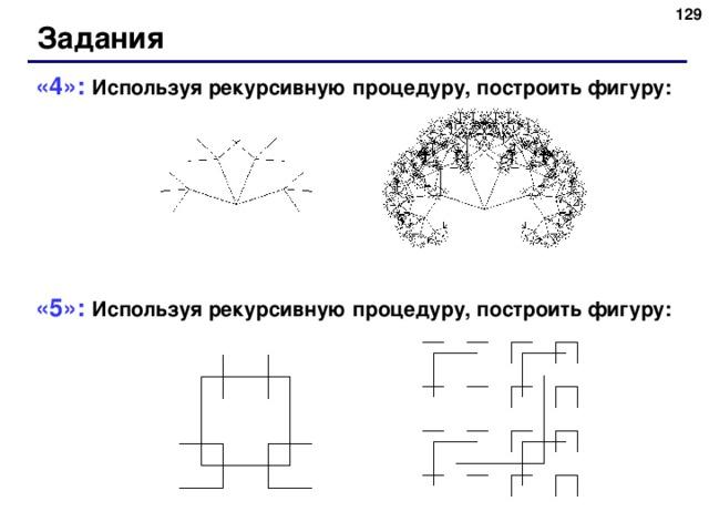 128 Задания «4»: Используя рекурсивную процедуру, построить фигуру: «5»: Используя рекурсивную процедуру, построить фигуру: 128