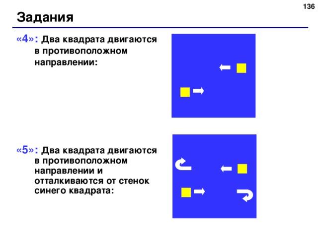 131 Задания «4»: Два квадрата двигаются в противоположном направлении: «5»: Два квадрата двигаются в противоположном направлении и отталкиваются от стенок синего квадрата: 131