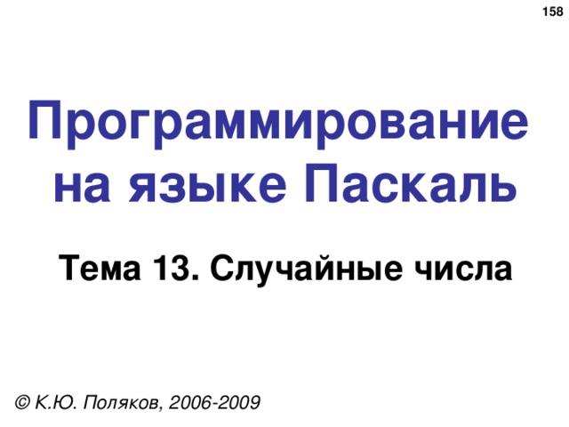 Программирование  на языке Паскаль Тема 1 3. Случайные числа © К.Ю. Поляков, 2006-2009