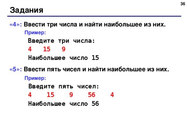 32 Задания «4»: Ввести три числа и найти наибольшее из них.  Пример:   Введите три числа:   4 15 9   Наибольшее число 15 «5»: Ввести пять чисел и найти наибольшее из них.  Пример:  Введите пять чисел:   4  15  9 56 4   Наибольшее число 5 6 32