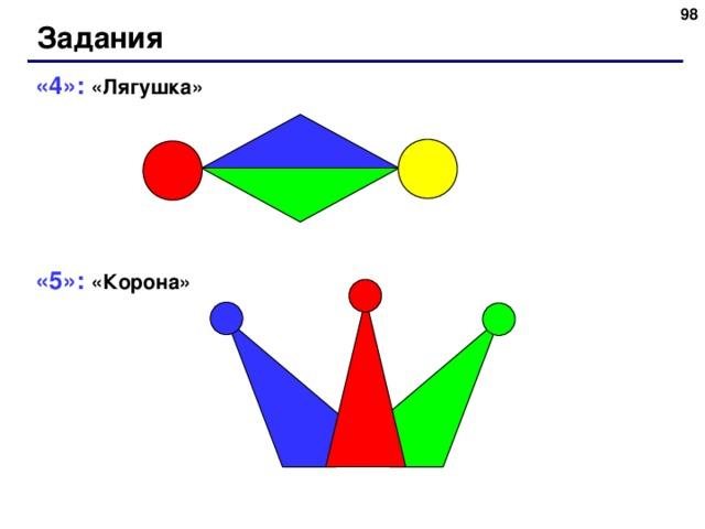 95 Задания «4»: «Лягушка» «5»: «Корона» 98