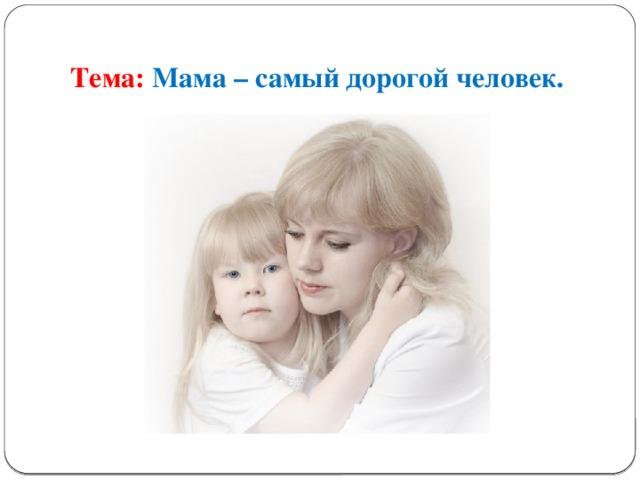 картинки мама самый дорогой человек на свете точно нужно любить