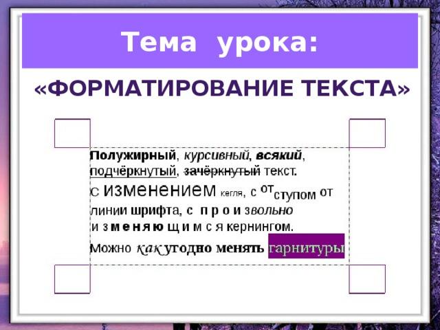 Тема урока: «Форматирование текста»