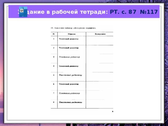 Задание в рабочей тетради: РТ. с. 87 №117