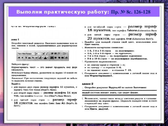 Выполни практическую работу: Пр. № 8с. 126-128